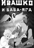 Ивашко и Баба-Яга