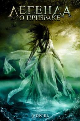 Легенда о призраке