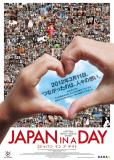 Япония за один день