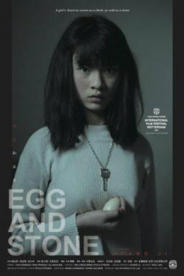 Яйцо и камень