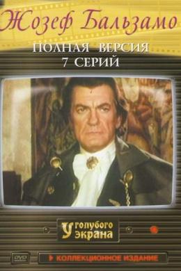 Жозеф Бальзамо (сериал)