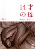 14-ти летняя мама (сериал)
