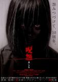 Проклятие: Девочка в черном