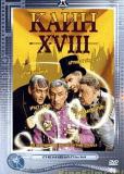 Каин XVIII