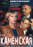 Каменская 2 (сериал)