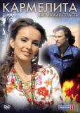 Кармелита: Цыганская страсть (сериал)