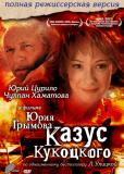 Казус Кукоцкого (сериал)