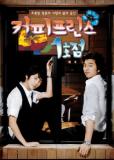 Первое кафе «Принц» (сериал)