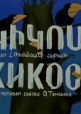 Кикос