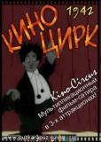 Кино-цирк