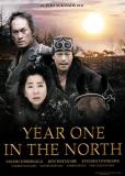 Первый год на севере