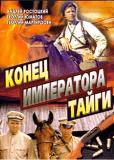Конец императора тайги