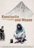 Костя и мышь