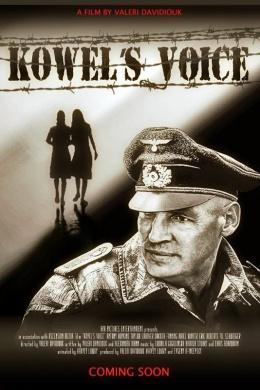Голос Ковеля