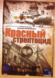Красный стрептоцид