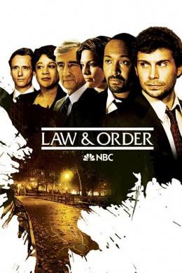 Закон и порядок (сериал)