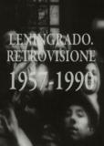 Ленинградская ретроспектива (1957-1990)