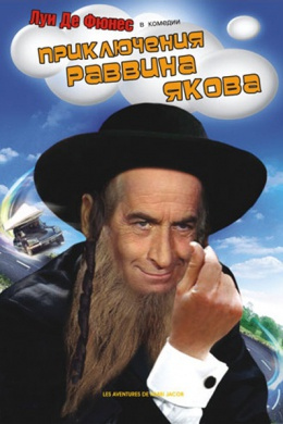 Приключения раввина Якова