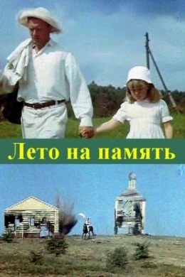 Лето на память