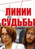 Линии судьбы (сериал)