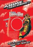 Летописи войн Лодосса (сериал)