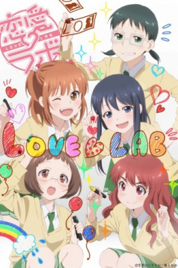 Лаборатория любви (сериал)