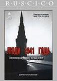 Люди 1941 года
