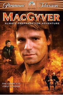 Секретный агент Макгайвер (сериал)