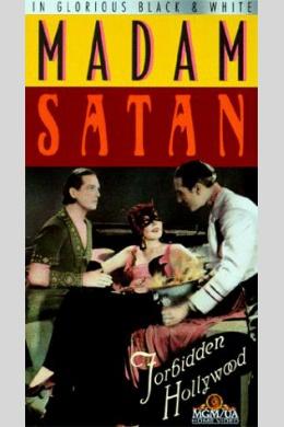 Мадам Сатана