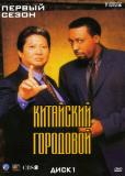 Китайский городовой (сериал)
