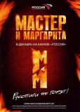 Мастер и Маргарита (сериал)