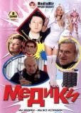 Медики (сериал)