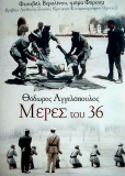 Дни 1936 года