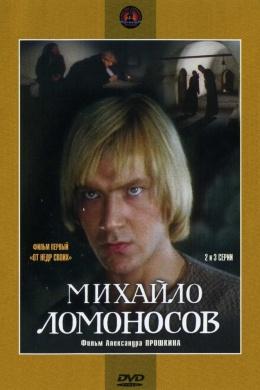 Михайло Ломоносов (сериал)