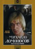 Михайло Ломоносов (многосерийный)