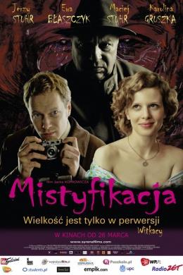 Мистификация