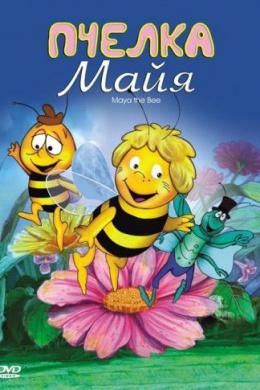 Пчелка Майя (сериал)