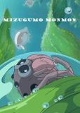 Водяной паук Мон-мон