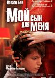 Мой сын для меня