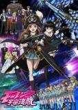 Первоклассные космические пиратки (сериал)