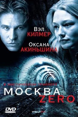Москва Zero