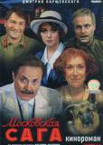 Московская сага (сериал)