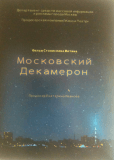 Московский декамерон (сериал)