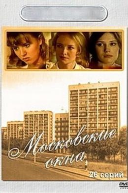 Московские окна (сериал)