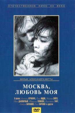 Москва, любовь моя