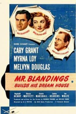 Мистер Блэндингз строит дом своей мечты