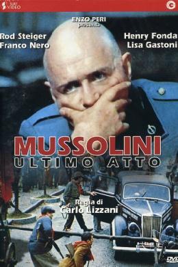 Муссолини: Последний акт