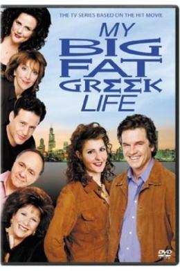 Моя большая греческая жизнь (сериал)