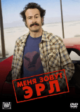Меня зовут Эрл (сериал)