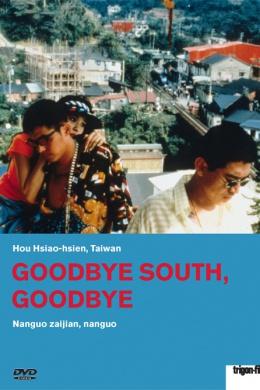 Прощай, юг, прощай